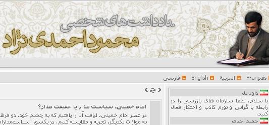 Iran's President Mahmoud Ahmadi-Nejad